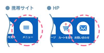 携帯サイト HP