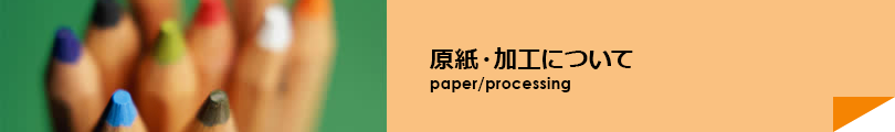 原紙・加工について